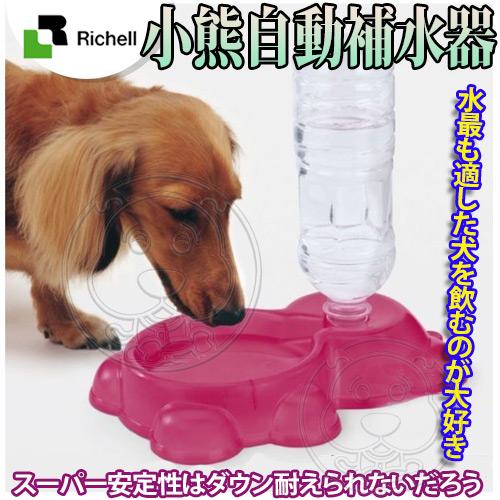 【🐱🐶培菓寵物48H出貨🐰🐹】日本Richell》可愛小熊自動補水器-17.5*25.5*4cm