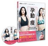 書孕動‧瘦:超級 林嘉綺孕期保養產後瘦身計畫