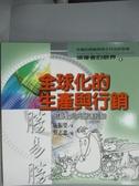 【書寶二手書T5/行銷_KOZ】全球化的生產與行銷- 導者的眼界08_施振榮