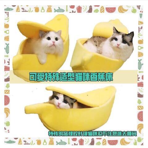 保暖寵物窩 banana香蕉船型貓窩狗窩四季貓睡袋貓咪窩小型犬寵物用品 多色小屋YXS