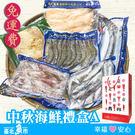 ✦免運費✦【台北魚市】中秋海鮮禮盒-嚴選...