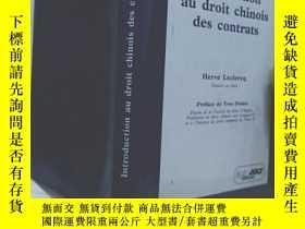 二手書博民逛書店實物拍照;INTRODUCTION罕見AU DROIT CHIN