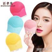 洗臉儀器電動潔面儀毛孔清潔器網紅洗臉神器充電式二代矽膠潔面儀