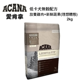 ACANA愛肯拿-低卡犬無穀配方-放養雞肉+新鮮蔬果(理想體態) 2KG/4.4LB