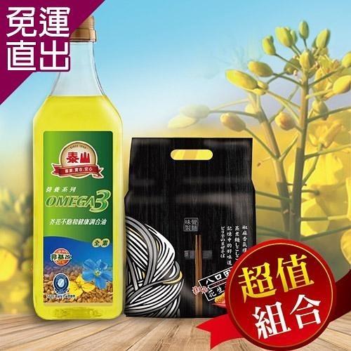 泰山 OMEGA芥花不飽和健康調合油4罐+ 椒麻花生拌麵4袋【免運直出】