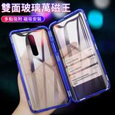 限量促銷 紅米Note7 萬磁王 雙面玻璃 磁吸 手機殼 金屬邊框 鋼化玻璃殼 全包 保護殼 保護套