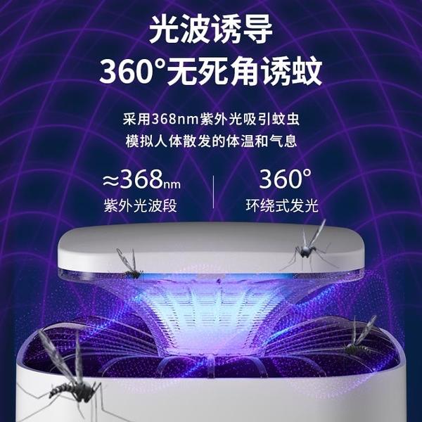 滅蚊燈家用滅蚊神器插電