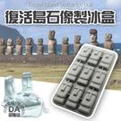 冰格 冰塊模具 製冰盒 冰塊盒 摩艾石像 復活島 製冰器 矽膠模具 造型模具 皂模 食品級(V50-2023)