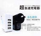 4.1A萬國旅行充電器 適用多國家 4孔USB快充 台灣製造 MIT