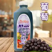 長谷川【SOLO】葡萄濃縮果汁(2.4kg)