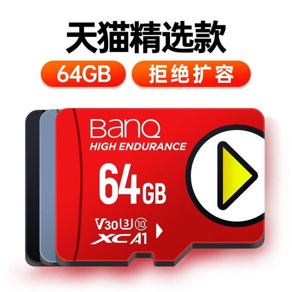 記憶卡 banq 64g內存卡高速tf卡行車記錄儀內存專用卡micro sd卡class10存儲卡 快速出貨
