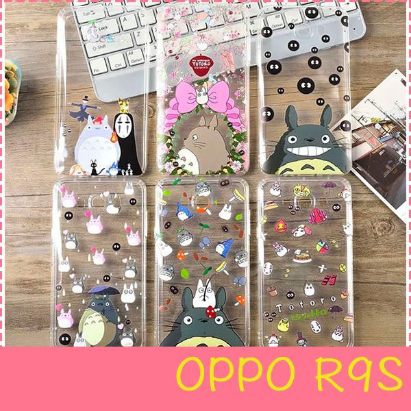 【萌萌噠】歐珀 OPPO R9S 超萌可愛龍貓保護殼 輕薄全包矽膠軟殼 手機殼 手機套 空壓殼 外殼