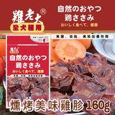 [寵樂子]《雞老大》寵物機能雞肉零食 - CBP-06 燻烤美味雞胗 160g / 狗零食
