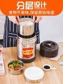 奶茶桶 保溫桶304不銹鋼保溫飯盒真空超長保溫桶2/3層大容量燜燒壺學生多層飯桶 JD