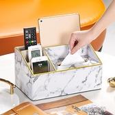 多功能抽紙紙巾盒客廳家用茶幾高檔輕奢遙控器收納盒創意北歐ins
