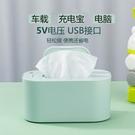 濕紙巾加熱器 嬰兒濕巾加熱器寶寶保濕恒溫熱暖濕紙巾機溫熱器便攜式保溫濕巾盒 全館免運