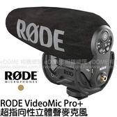 贈防風毛套 RODE 羅德 Video Mic Pro+ Plus 超指向性立體聲麥克風 (24期0利率 免運 正成公司貨) VMP+ VMP PLUS
