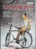 【書寶二手書T9/兒童文學_NPI】爸爸的腳踏車_劉興民