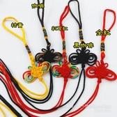 寬4公分彩邊中國結吊繩吊飾繩批發(單條)B線