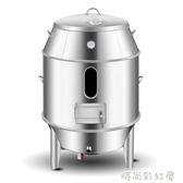 閣蘭喜木炭烤鴨爐商用80/90烤鴨爐烤雞燃氣燒鵝吊爐脆皮烤肉爐MBS「時尚彩紅屋」