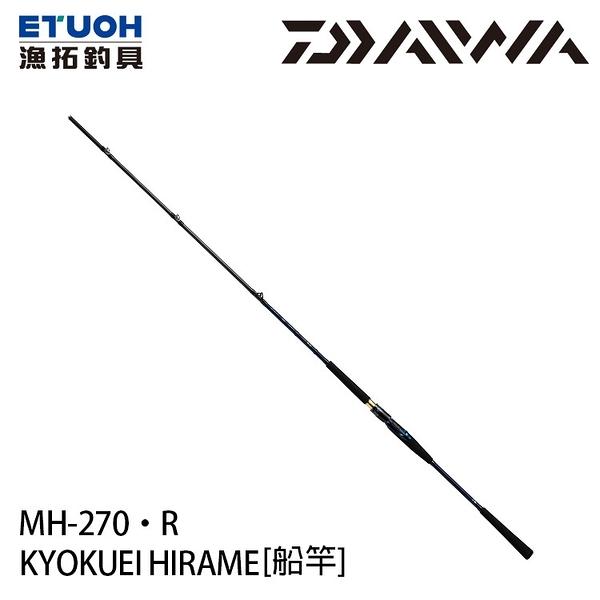 漁拓釣具 DAIWA 極銳 HIRAME MH-270.R [船釣竿]