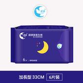 愛康衛生棉 - 加長型 【任選15包$649】