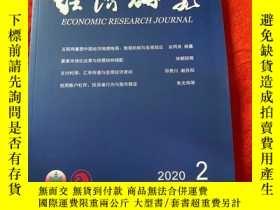 二手書博民逛書店罕見經濟研究2020年第2期Y313389