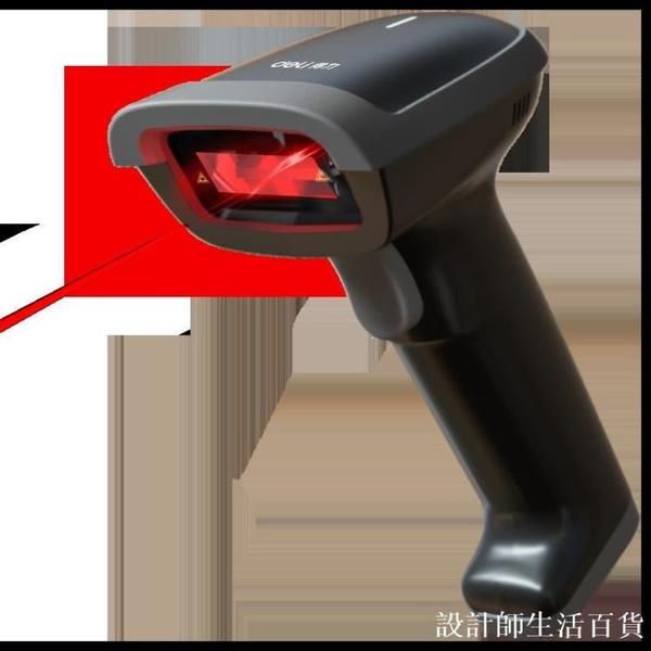 得力無線激光掃碼槍條碼掃描器有線一二維碼手持掃描槍銀行收銀系統快遞出入 設計師生活百貨