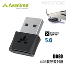 Avantree DG80 USB藍牙音...