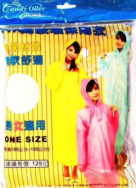 EVA高級環保雨衣
