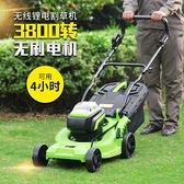 電動割草機小型家用充電式除草機手推式大功率草坪機修剪打草機ATF 探索先鋒