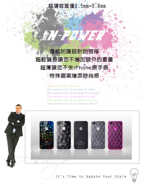 【A Shop】涼夏特惠案 IN-POWER系列超薄0.8mm背蓋for iPhone4/4S
