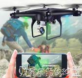 無人機可遙控飛機高清無人機兒童直升機充電飛行器玩具 【全網最低價】