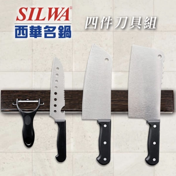 西華名刀 不鏽鋼刀具4件組【櫻桃飾品】【28698】