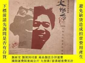 二手書博民逛書店大地之子:王剛當代藝術作品集:collectio罕見of Wan
