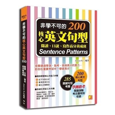 非學不可的核心英文句型200(閱讀.口說.寫作高分養成班)