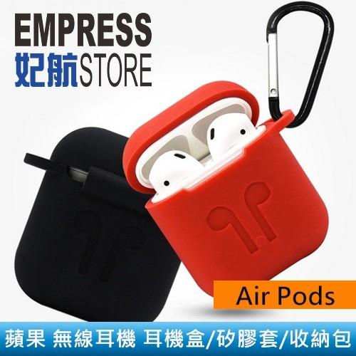 【妃航】送!防丟扣 蘋果 Air Pods 1代/2代共用 矽膠/加厚 藍芽耳機 保護套/矽膠套/耳機盒