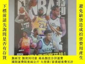 二手書博民逛書店NBA特刊雜誌罕見2020年9月上 NBA 季後賽開戰Y254853 出版2020