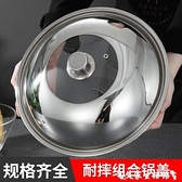 鍋蓋 不銹鋼鍋蓋家用炒菜鍋蓋子32cm34cm炒鍋鍋蓋通用透明鍋蓋玻璃蓋  LX【618 購物】