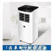 移動空調大1P1.5匹單制冷冷暖空調立式家用廚房一體機免安裝igo  莉卡嚴選