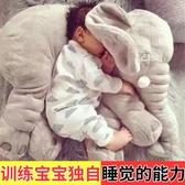 快速出貨 大象安撫抱枕頭毛絨玩具公仔嬰兒玩偶寶寶睡覺陪睡布娃娃生日禮物
