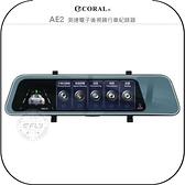 《飛翔無線3C》CORAL AE2 測速電子後視鏡行車紀錄器│公司貨│加長鏡面 觸控螢幕 GPS照相提醒