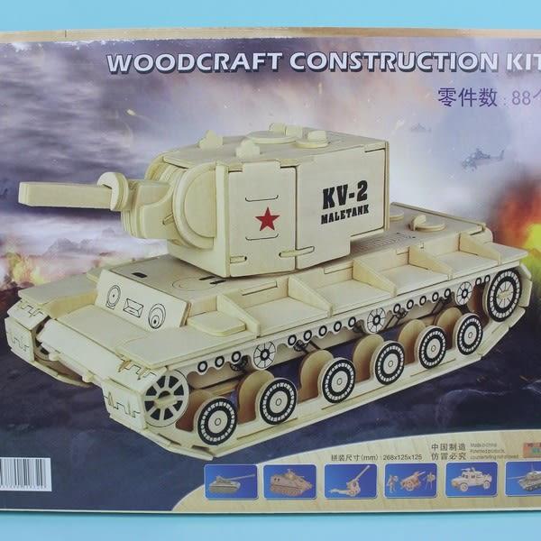 DIY木質拼圖 3D立體拼圖 (G-P282 KV-2重型坦克)/一組入{定199}大4片入 四聯木質拼圖 組合式拼圖