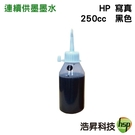 【寫真型填充墨水 黑色】HP 250CC 適用所有HP連續供墨系統印表機機型