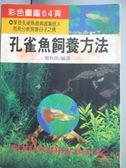 【書寶二手書T1/寵物_MCY】孔雀魚飼養方法_楊秋原