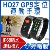 【免運+24期零利率】全新 IS愛思 HO27 GPS定位運動手環 運動模式 心率檢測 呼吸檢測 步伐檢測