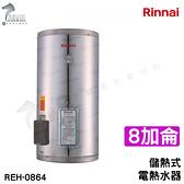 《林內牌》8加侖 電熱水器 REH系列 不銹鋼SUS材質 REH-0864