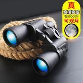 【降價兩天】雙筒望遠鏡高倍高清夜視戶外迷你兒童演唱會軍專用便攜式望眼鏡