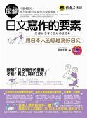 (二手書)圖解日文寫作的要素:用日本人的思維寫好日文(1書 + 1MP3)