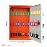 24位汽車鑰匙櫃管理箱10cm鎖匙箱中介48位密碼鑰匙盒壁掛式鑰匙箱